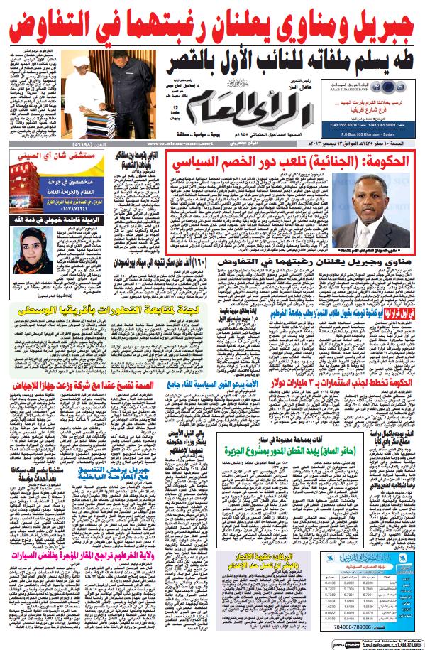 Read full digital edition of Alray Alaam newspaper from Sudan