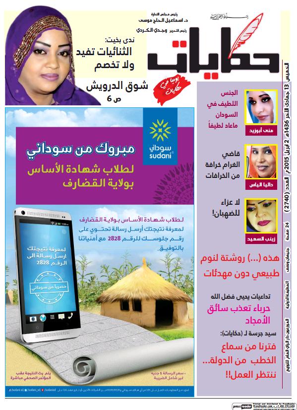 Read full digital edition of Hekayat newspaper from Sudan