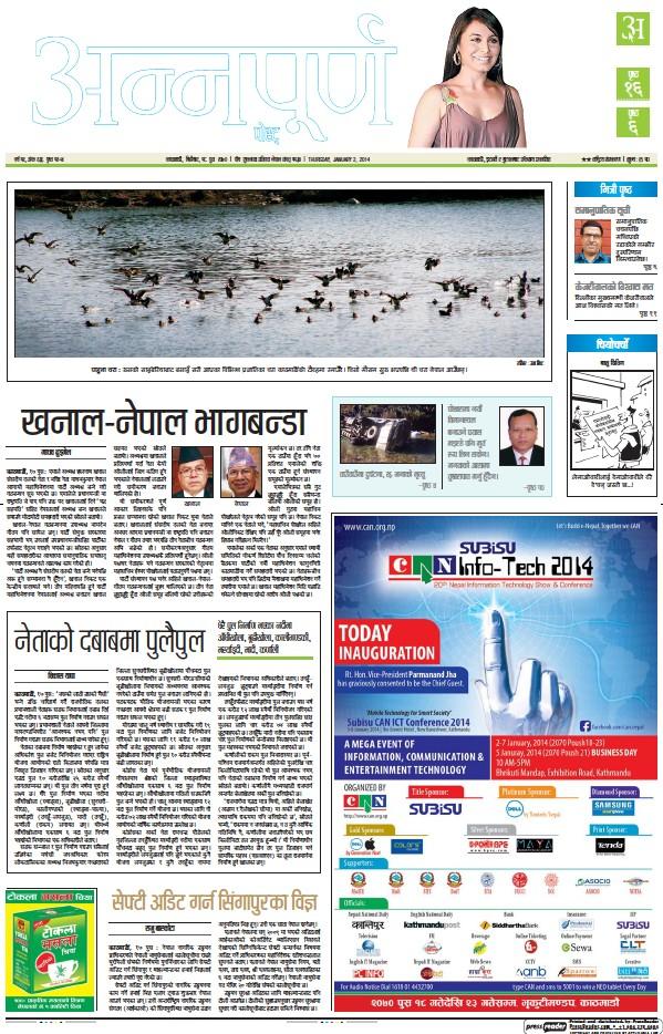 Read full digital edition of Annapurna Post newspaper from Nepal