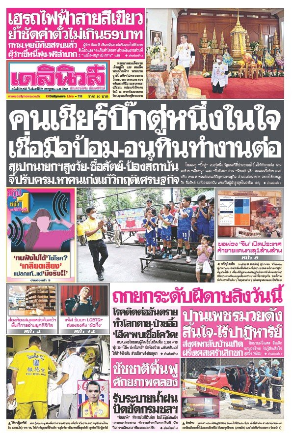 Read full digital edition of Daily News Thailand newspaper from Thailand