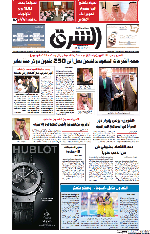 Read full digital edition of Al Sharq newspaper from Saudi Arabia