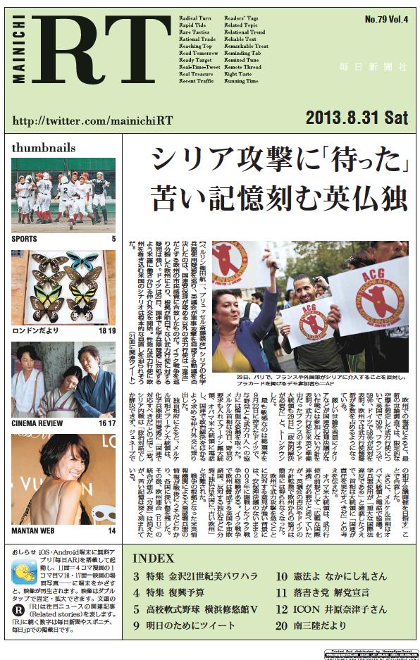 Read full digital edition of Mainichi RT newspaper from Japan
