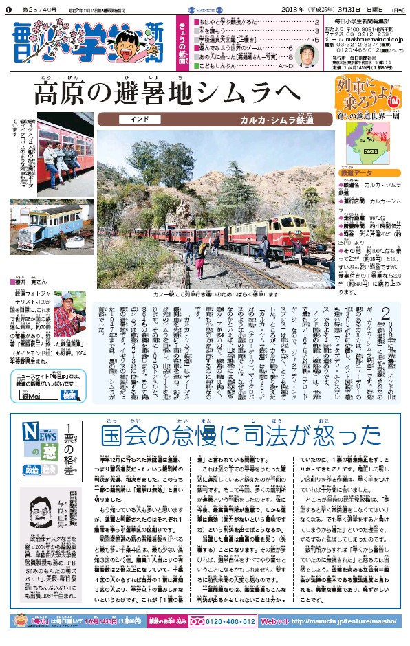 Read full digital edition of Mainichi Shougakusei Shimbun newspaper from Japan