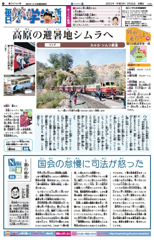 Read full digital edition of Mainichi Shougakusei Shimbun newspaper from Japan