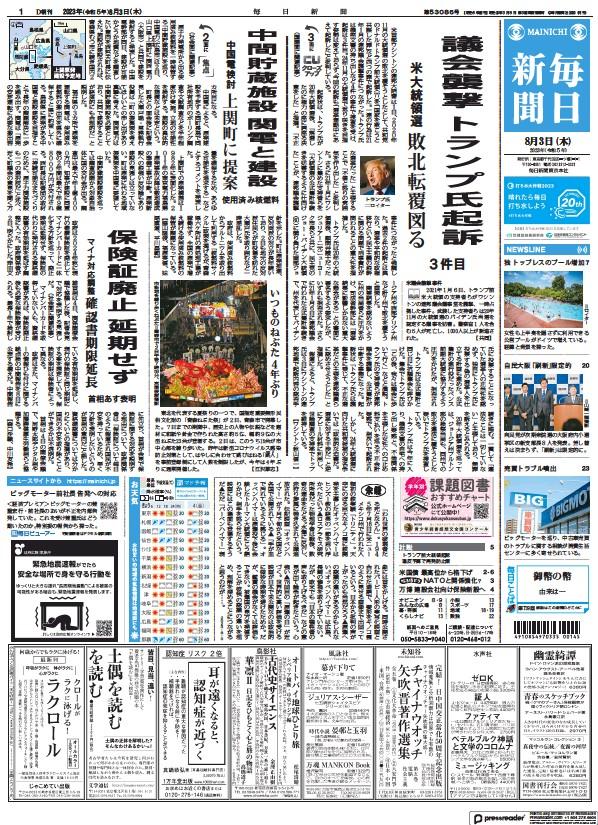 Read full digital edition of Mainichi Shimbun newspaper from Japan