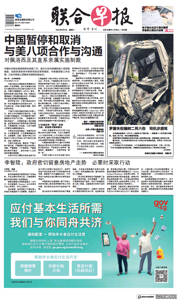 Read full digital edition of Lianhe Zaobao newspaper from Singapore