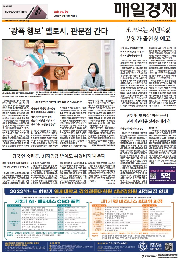 Read full digital edition of Maeil Business Newspaper newspaper from South Korea