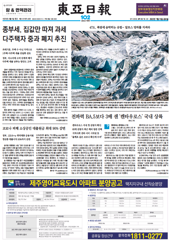 Read full digital edition of Dong-A-Ilbo Digital newspaper from South Korea