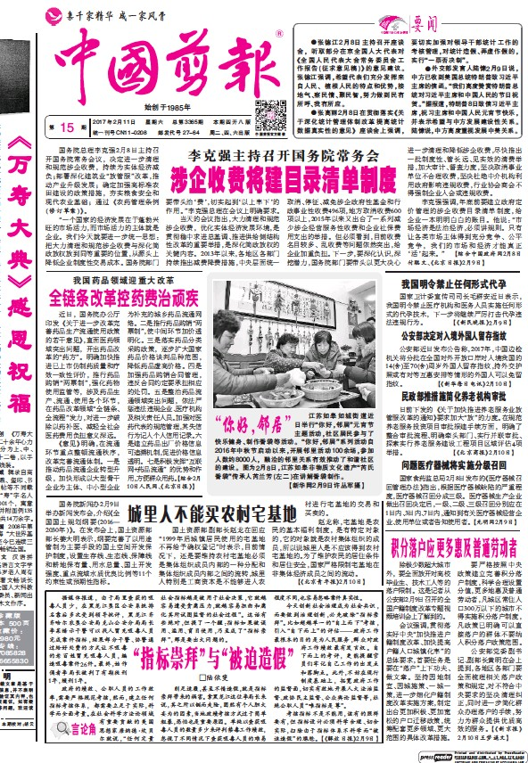 Read full digital edition of China Digest newspaper from China