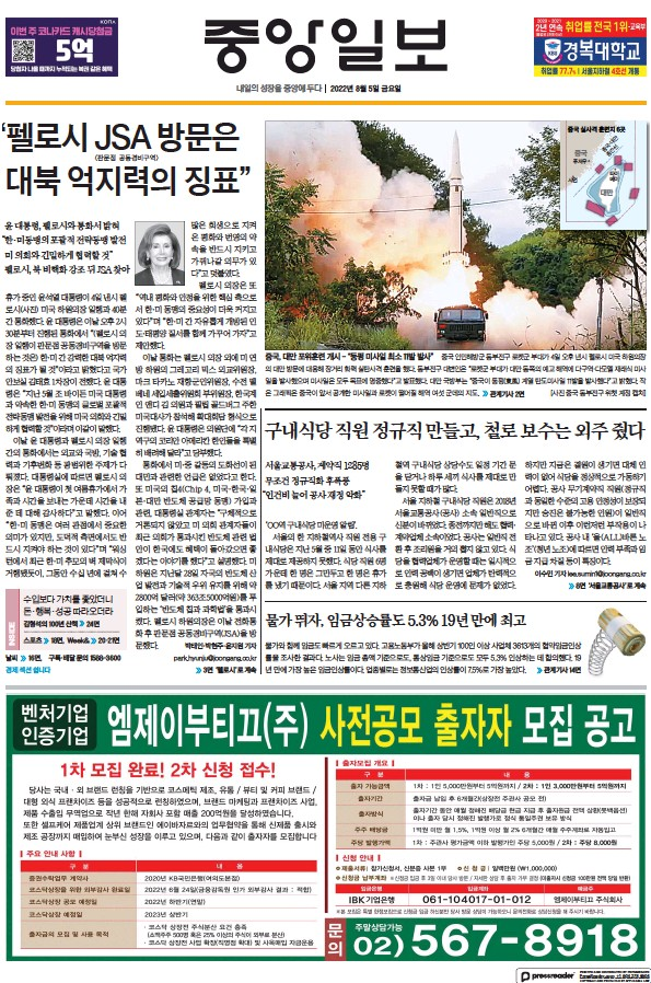 Read full digital edition of JoongAng Ilbo newspaper from South Korea
