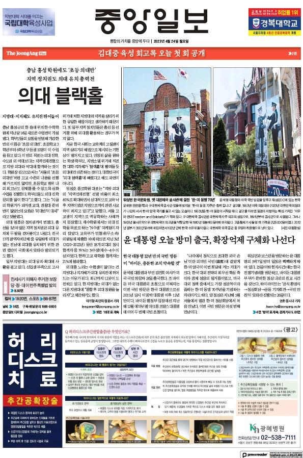 Read full digital edition of JoongAng Ilbo newspaper from South Korea