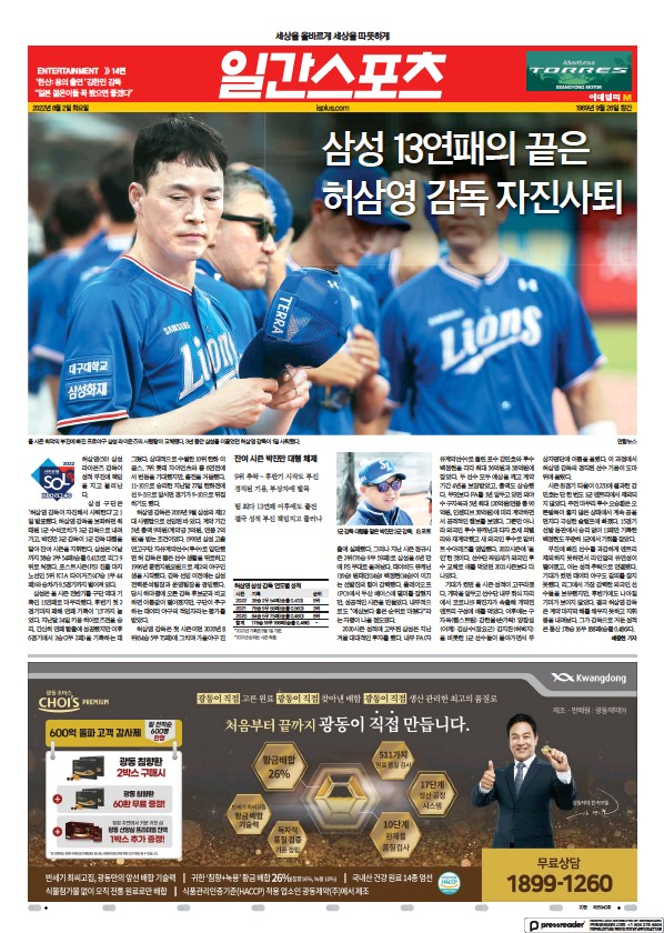 Read full digital edition of Ilgan Sports newspaper from South Korea