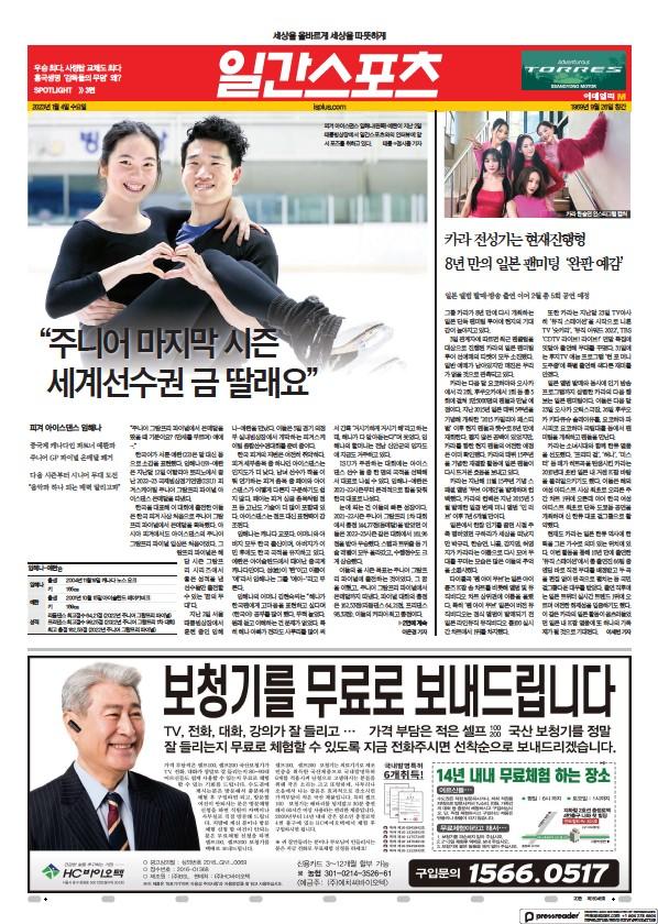 Read full digital edition of Ilgan Sports newspaper from South Korea