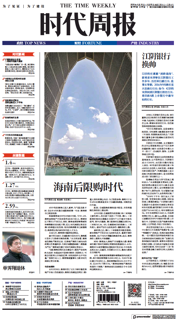 Read full digital edition of The Time Weekly newspaper from China