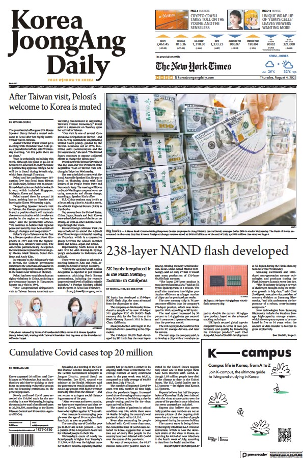 Read full digital edition of JoongAng Daily newspaper from South Korea