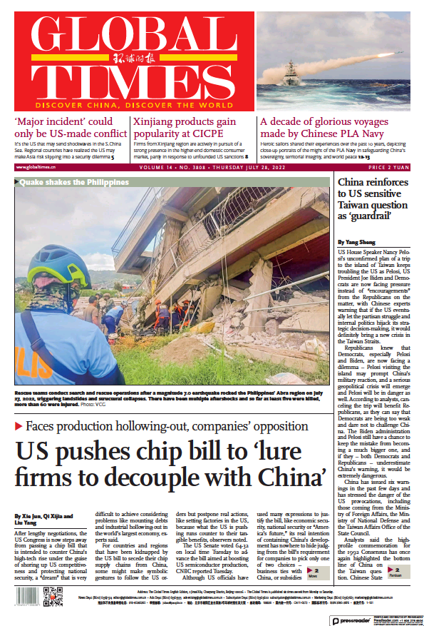 Read full digital edition of Global Times newspaper from China